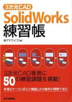 3次元CAD「SolidWorks」練習帳