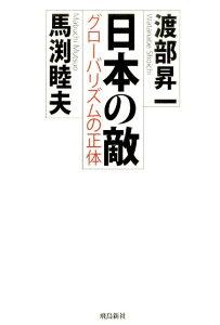 【楽天ブックスならいつでも送料無料】日本の敵 [ 渡部昇一 ]