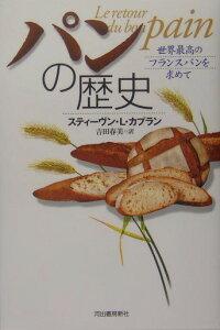 【楽天ブックスならいつでも送料無料】パンの歴史 [ スティーヴン・L.カプラン ]