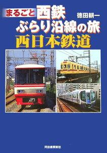 【送料無料】まるごと西鉄ぶらり沿線の旅
