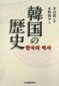 【楽天ブックスなら送料無料】韓国の歴史 [ 水野俊平 ]