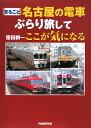〈まるごと〉名古屋の電車ぶらり旅してここが気になる