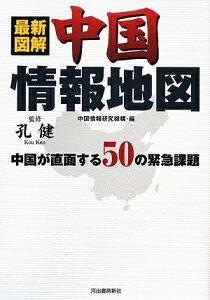 【送料無料】最新図解中国情報地図