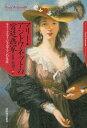 【送料無料】マリ-・アントワネットの宮廷画家