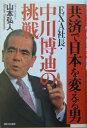 【送料無料】共済で日本を変える男EXA社長・中川博迪の挑戦 [ 山本弘人 ]