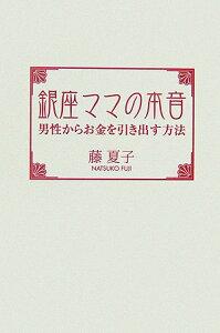 【楽天ブックスならいつでも送料無料】銀座ママの本音 [ 藤夏子 ]