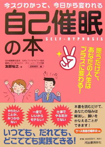 【送料無料】自己催眠の本