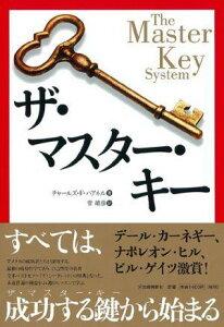 【送料無料】ザ・マスター・キー