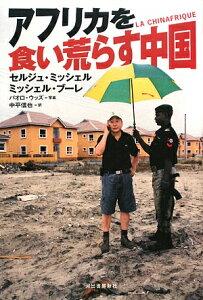 【送料無料】アフリカを食い荒らす中国