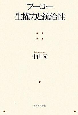 【送料無料】フ-コ-生権力と統治性 [ 中山元 ]