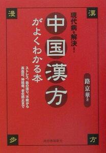 【送料無料】中国漢方がよくわかる本
