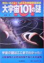 【送料無料】大宇宙101の謎