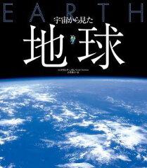 【送料無料】宇宙から見た地球