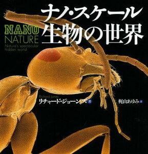 【送料無料】ナノ・スケール生物の世界