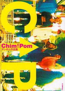 【送料無料】Chim↑Pom