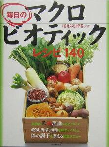 【送料無料】毎日のマクロビオティックレシピ140