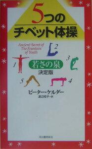 【送料無料】5つのチベット体操