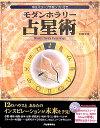 モダンホラリー占星術