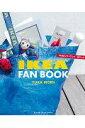 【送料無料】IKEAファンブック