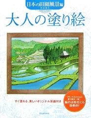 【送料無料】大人の塗り絵(日本の田園風景編)