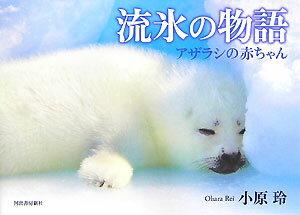 【送料無料】流氷の物語 [ 小原玲 ]