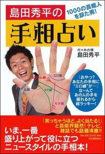 【送料無料】島田秀平の手相占い