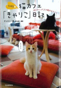 【送料無料】吉祥寺・猫カフェ「きゃりこ」日記