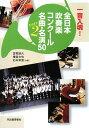 【送料無料】一音入魂!全日本吹奏楽コンクール名曲・名演50(part 2) [ 富樫鉄火 ]