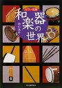 【送料無料】和楽器の世界 [ 西川浩平 ]