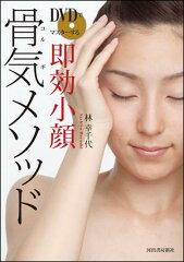 【送料無料】【入荷予約】 DVDでマスターする即効小顔骨気メソッド