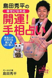 【送料無料】島田秀平の幸せになれる「開運!手相占い」 [ 島田秀平 ]