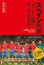 【送料無料】スペイン代表「美しく勝つ」サッカーのすべて