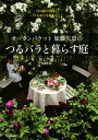 【送料無料】オークンバケット加藤矢恵のつるバラと暮らす庭 [ 加藤矢恵 ]