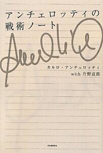 【送料無料】アンチェロッティの戦術ノート