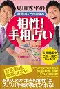 【送料無料】島田秀平の運命の人と出会える「相性!手相占い」