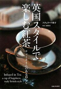 【送料無料】英国スタイルで楽しむ紅茶 [ アサコ・スチュワード ]