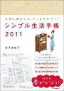 【送料無料】シンプル生活手帳(2011)