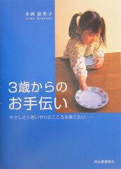 【送料無料】3歳からのお手伝い [ 寺西恵里子 ]