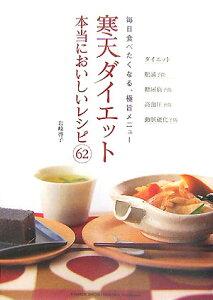 寒天ダイエット本当においしいレシピ62