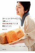 【送料無料】ホームベーカリーだから美味しい!黄金の配合率でつくる焼きたてパン