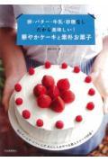 【送料無料】卵・バター・牛乳・砂糖なしだから美味しい!華やかケーキと素朴お菓子