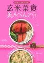 【送料無料】玄米菜食美人べんとう