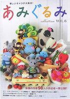 あみぐるみcollection(vol.6)