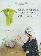 【送料無料】糸を変えて、色を変えて。スタイルいろいろショ-ル&スト-ル