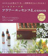 【送料無料】ニ-ルズヤ-ド式フラワ-エッセンスlesson