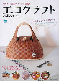 エコクラフトcollection(vol.4)
