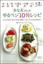 【送料無料】あな吉さんのゆるベジ10分レシピ [ 浅倉ユキ ]