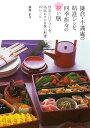 鎌倉・不識庵の精進レシピ四季折々の祝い膳