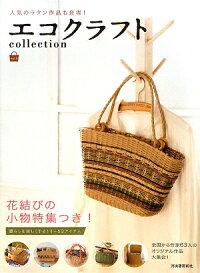 エコクラフトcollection(vol.5)