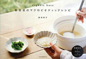 【送料無料】朝昼夜のマクロビオティックレシピ [ 奥津典子 ]